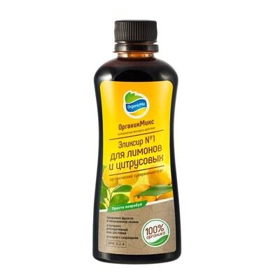 Эликсир №1 для лимонов и цитрусовых 250мл