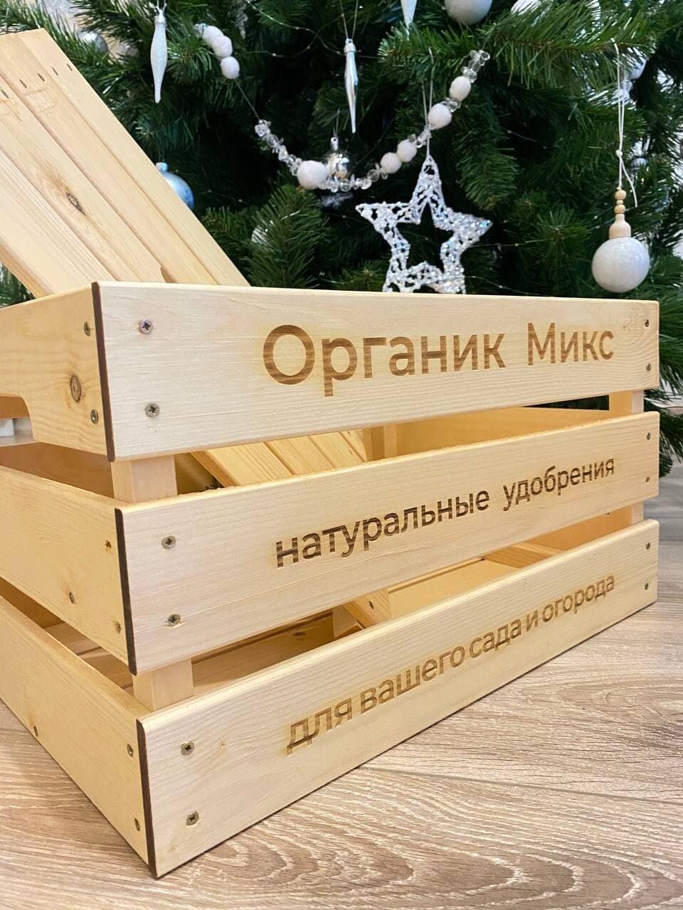 """Фирменный деревянный ящик """"Органик Микс"""""""