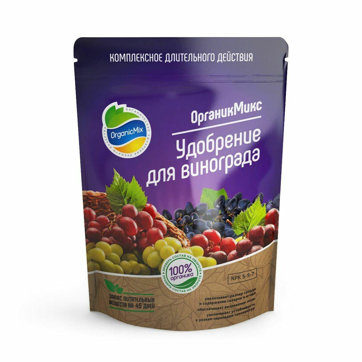 Удобрение для винограда 850гр