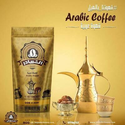 قهوة البيادر العربية