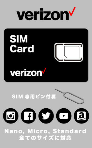 Verizon SIMカード (新規) ※お申込みより3~5営業日で配送