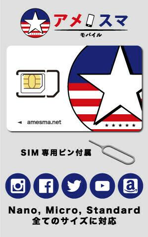 アメスマモバイル SIMカード (新規) ※お申込みより3~5営業日で配送