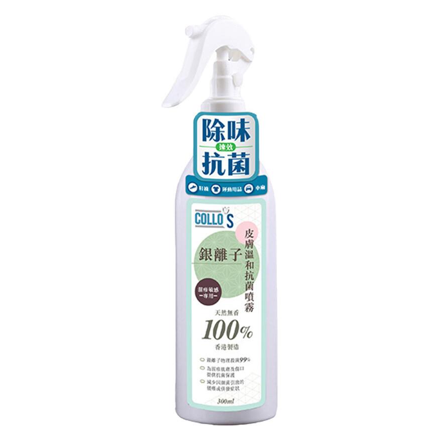 300ml AG+ 納米銀離子皮膚溫和抗菌噴霧 (濕疹適用)