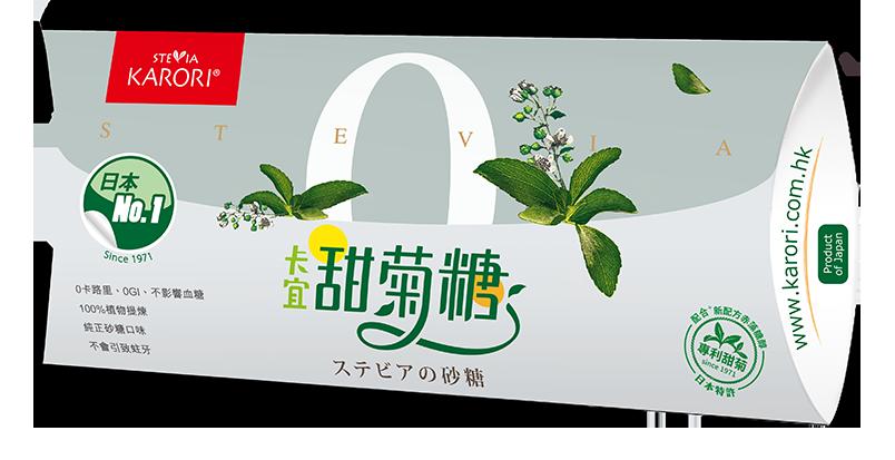 KARORI卡宜甜菊糖 (免費試用裝 )  - **每個登記地址只會獲發試用裝一份