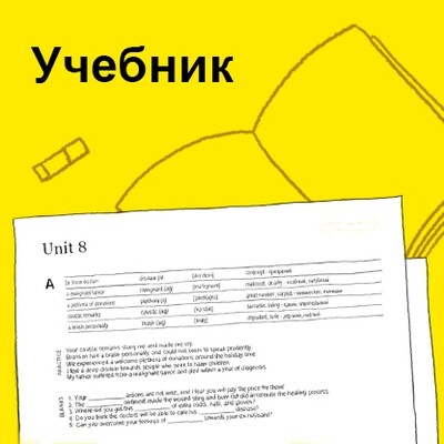 Vocabulary - Учебник, Units 1-75