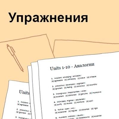 Vocabulary - Упражнения на закрепление, Units 1-75