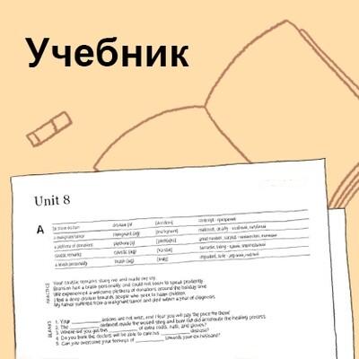 Vocabulary - Учебник, Units 1-75