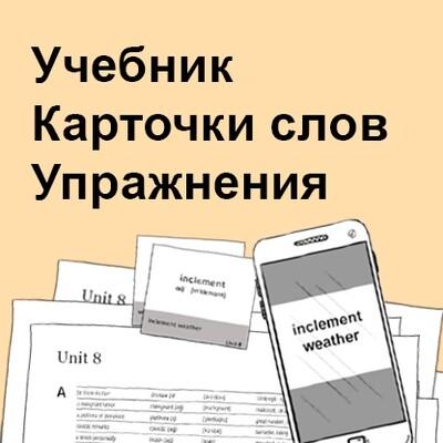 Vocabulary - Учебное пособие, карточки слов и упражнения на закрепление, Units 1-75