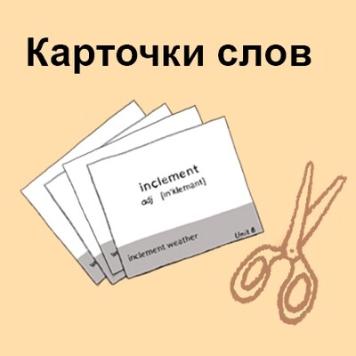 Vocabulary - Карточки слов, Units 1-75
