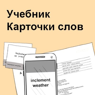Vocabulary - Учебное пособие и карточки слов, Units 1-75
