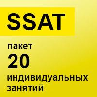 SSAT. Пакет 20 индивидуальных занятий