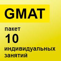 GMAT. Пакет 10 индивидуальных занятий