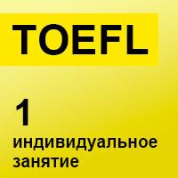 TOEFL. Индивидуальное занятие