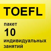 TOEFL. Пакет 10 индивидуальных занятий