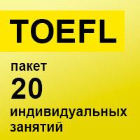 TOEFL. Пакет 20 индивидуальных занятий