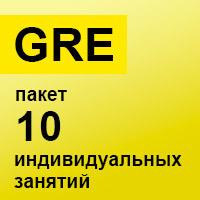 GRE. Пакет 10 индивидуальных занятий