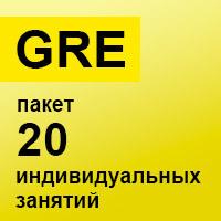 GRE. Пакет 20 индивидуальных занятий