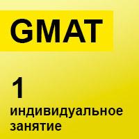 GMAT. Индивидуальное занятие