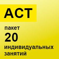 ACT. Пакет 20 индивидуальных занятий