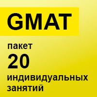 GMAT. Пакет 20 индивидуальных занятий