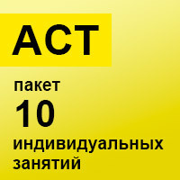 ACT. Пакет 10 индивидуальных занятий