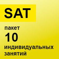 SAT. Пакет 10 индивидуальных занятий