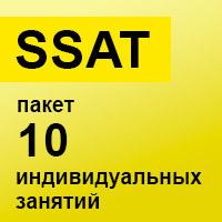 SSAT. Пакет 10 индивидуальных занятий