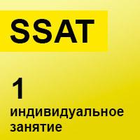 SSAT. Индивидуальное занятие
