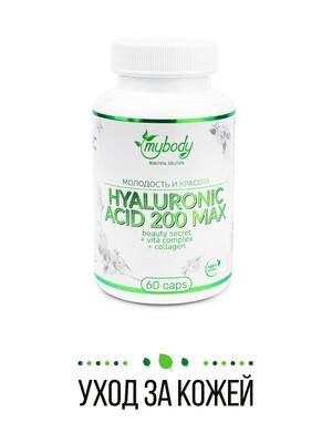 MY BODY HYALURONIC ACID 200 MAX 60 CAPS (гиалуроновая кислота + витамин С + витамин Е 60 капс)