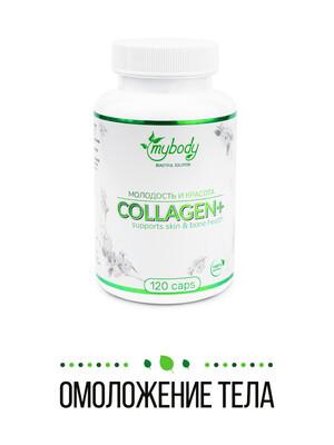 MY BODY COLLAGEN + VIT C 120 CAPS (коллаген + витамин С 120 капс)
