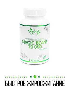 MY BODY MAGIC BEANS 10 000 30 CAPS (волшебные бобы 30 капс )
