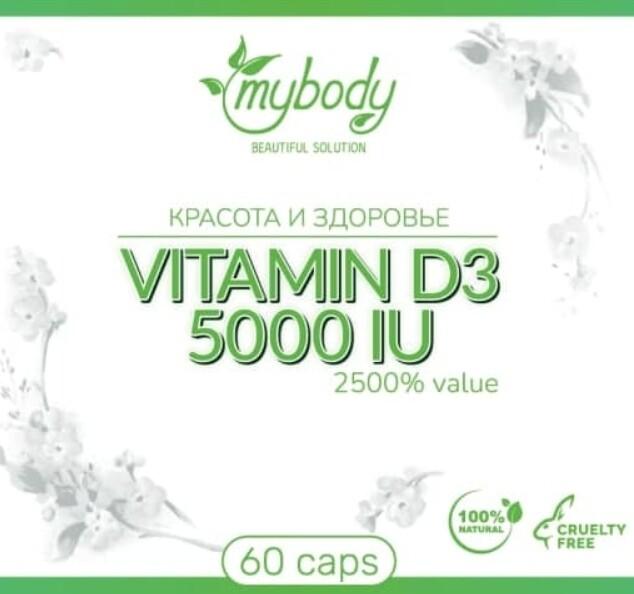 MY BODY VITAMIN D3 5000 IU 60CAPS (витамин д3 60 капс)