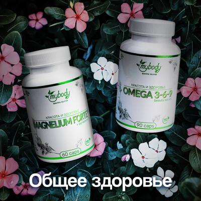 Магний + Омега 3 - добавки бренда MY BODY