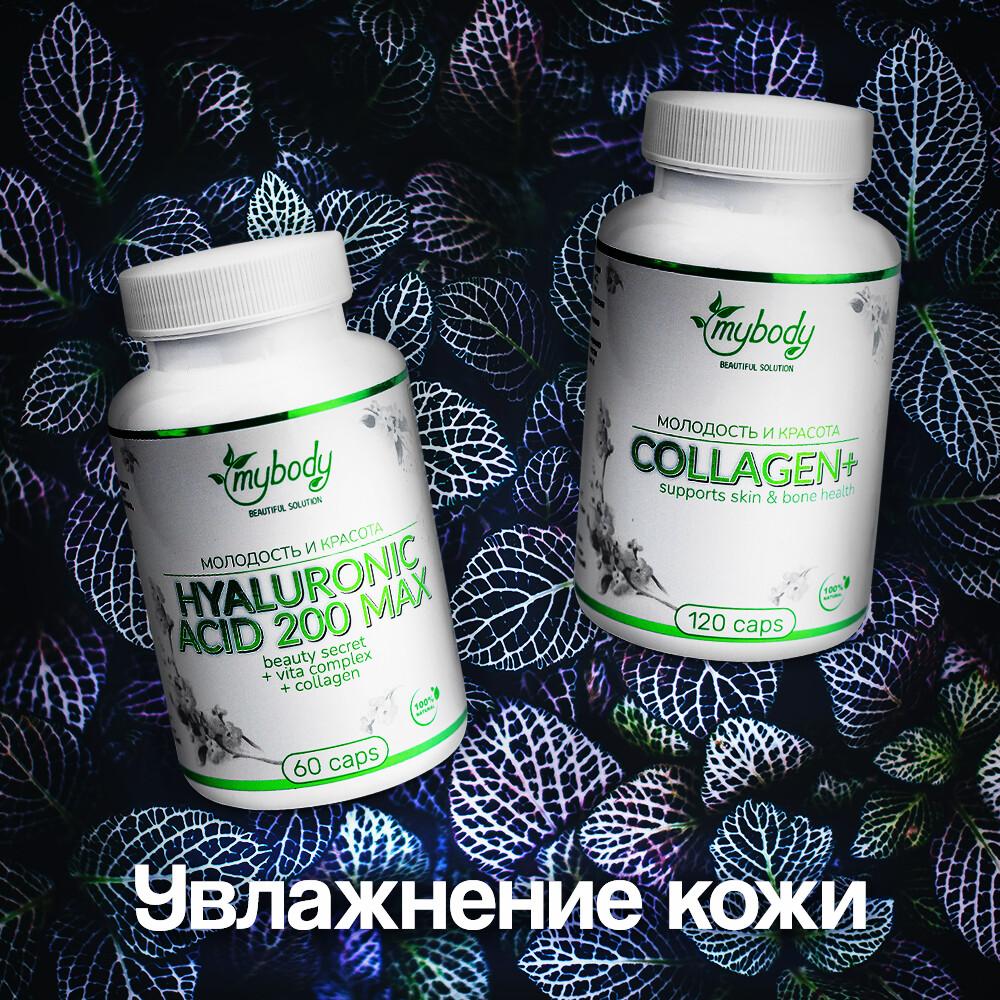 ГУАЛИРОНКА + КОЛЛАГЕН добавки для красоты и здоровья