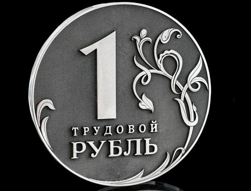 Трудовой рубль