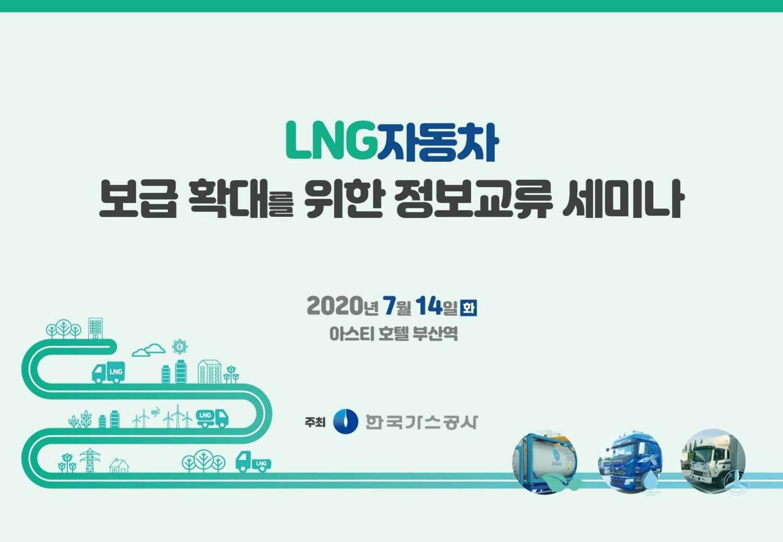 LNG NGV promo
