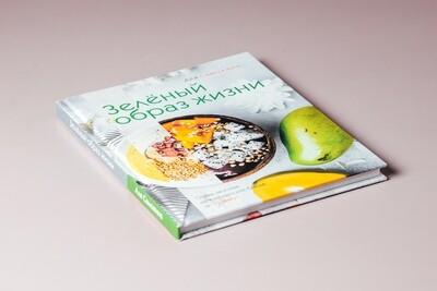 Зеленый образ жизни. Очень вкусные вегетарианские блюда за 30 минут Самохина А.