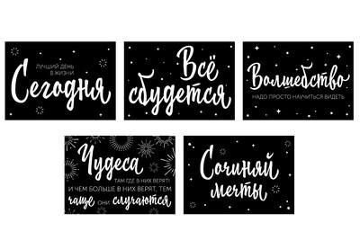 """Набор открыток """"Вдохновение"""""""