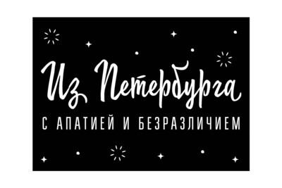 """Открытка """"Из Петербурга с апатией и безразличием"""""""