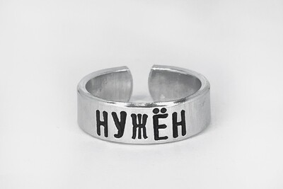 Кольцо НУЖЁН