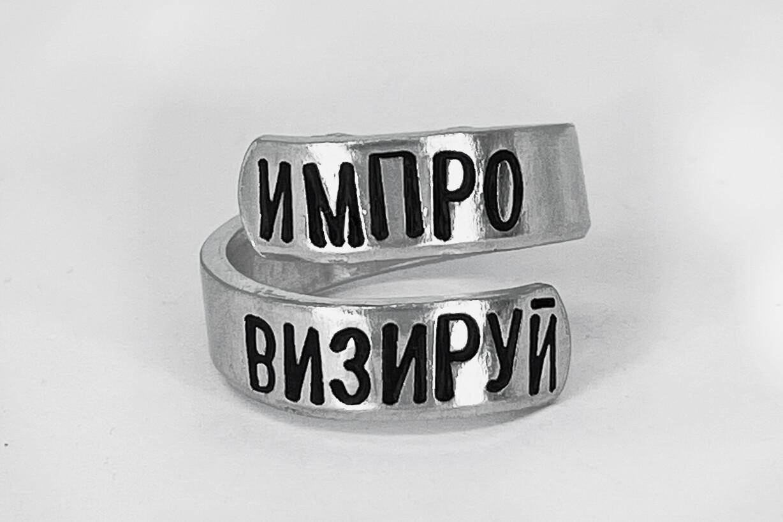 Кольцо ИМПРОВИЗИРУЙ