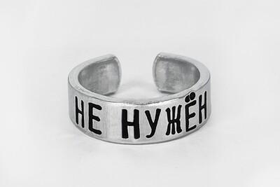 Кольцо НЕ НУЖЁН