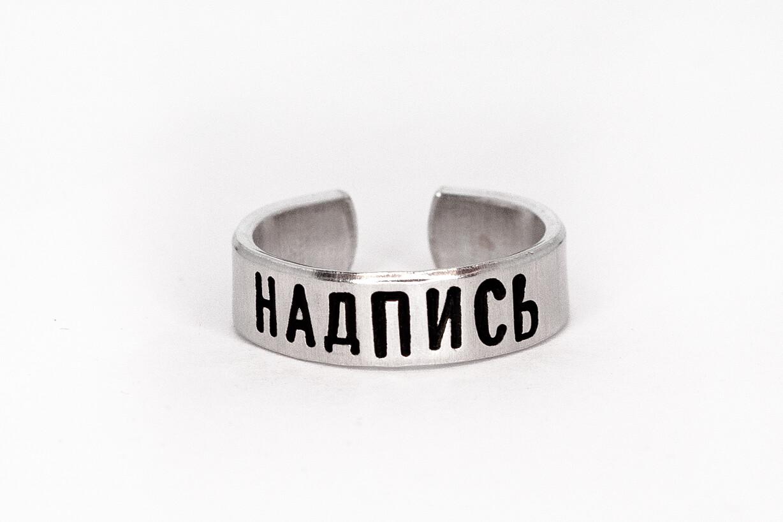 Кольцо 6 мм. с надписью на заказ (алюм.)