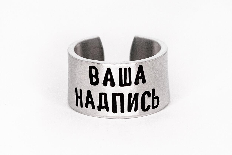 Кольцо 13 мм. с надписью на заказ (алюм.)