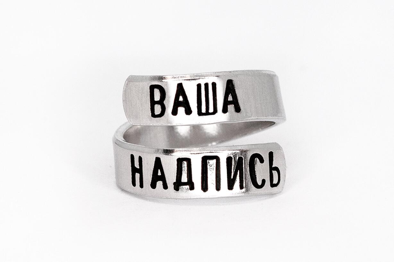 Кольцо-спираль с надписью на заказ (алюм.)
