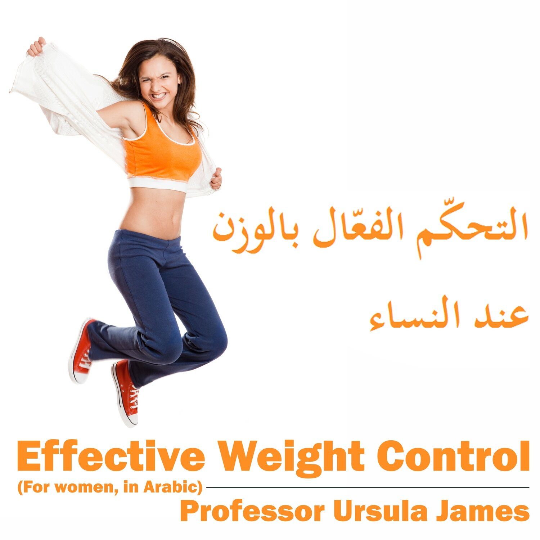Effective Weight Control MP3 (Arabic Female version)