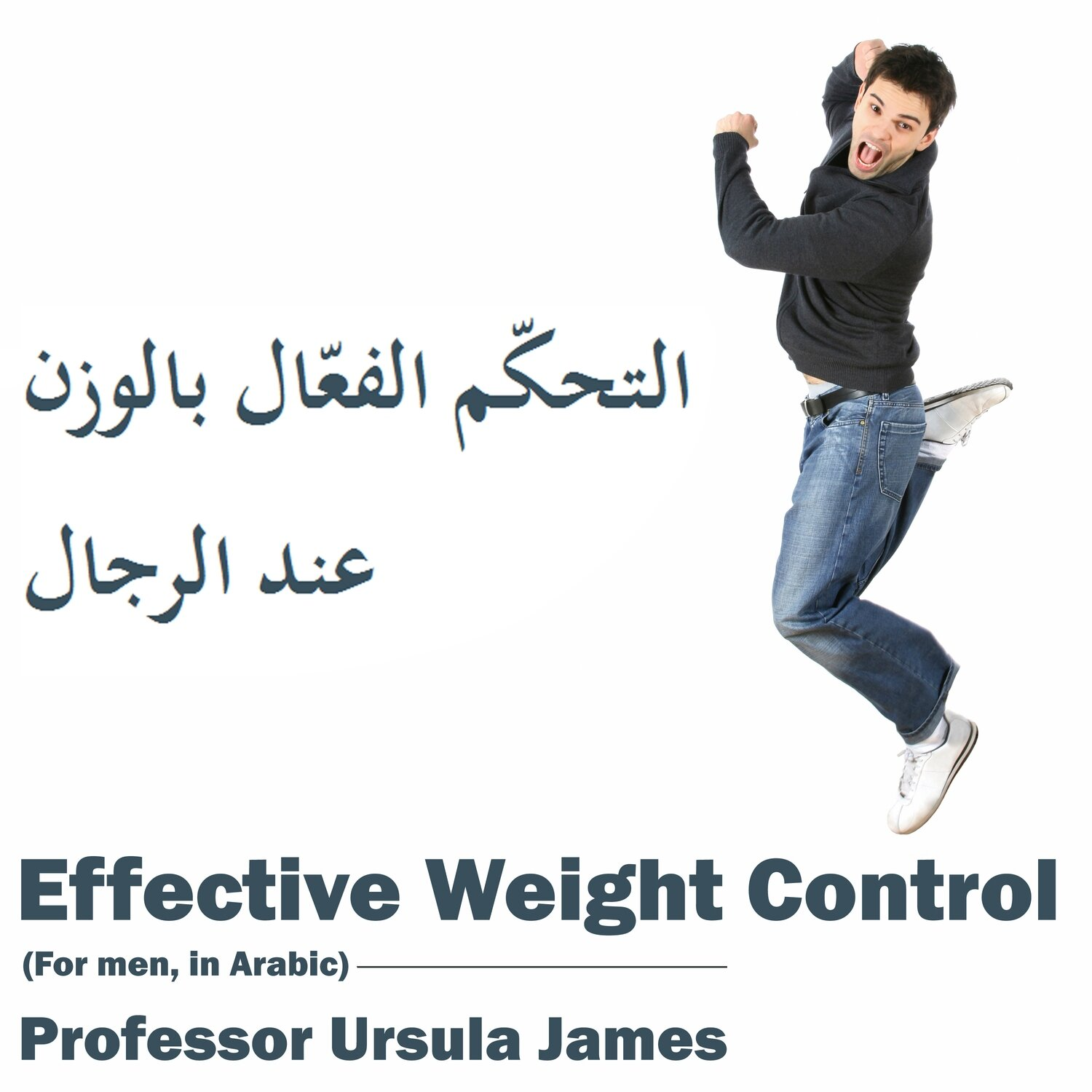 Effective Weight Control MP3 (Arabic Male version)