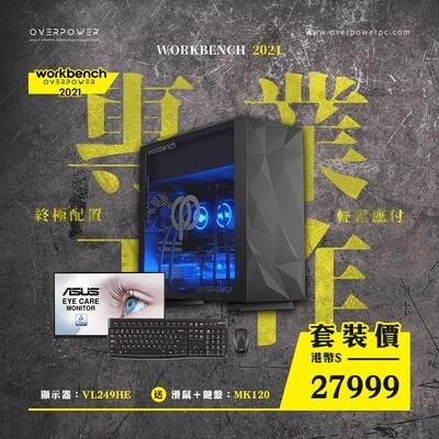 [電腦組合] WORKBENCH 2021 X  華碩24吋專業顯示器套裝