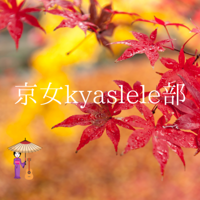 4月26日京女kyaslele部