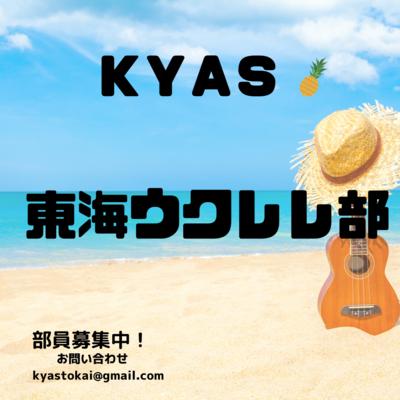 5月15日KYAS東海ウクレレ部